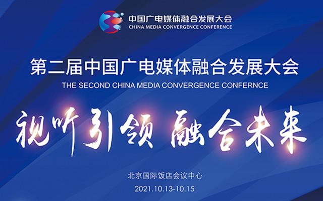 第二屆中國廣電媒體融合發展大會