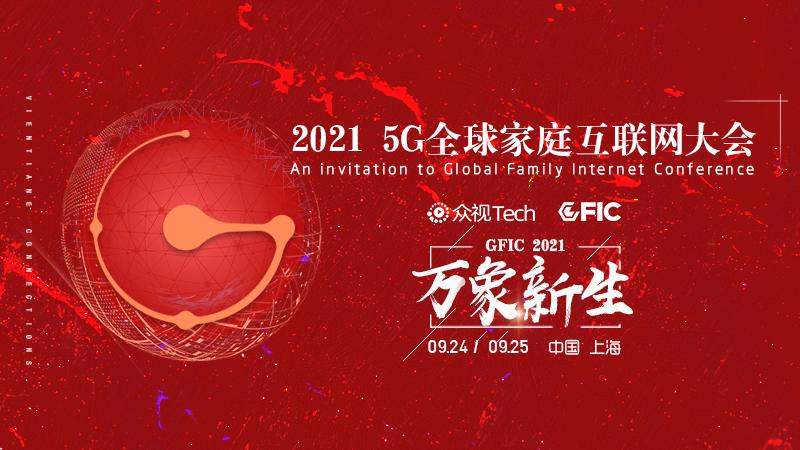 「邀请函」万象新生丨2021GFIC 5G全球家庭互联网大会