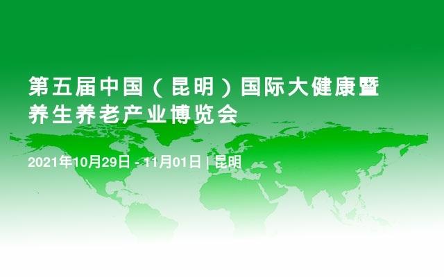 第五届中国(昆明)国际大健康暨养生养老产业博览会