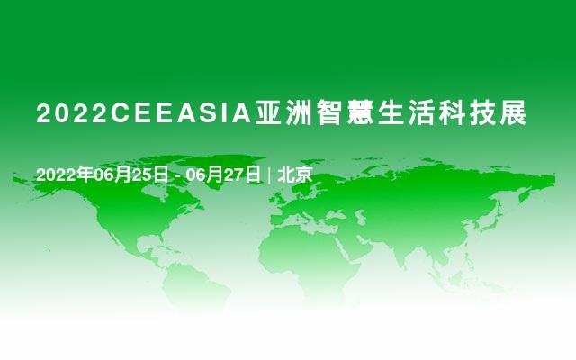 2022CEEASIA亚洲智慧生活科技展
