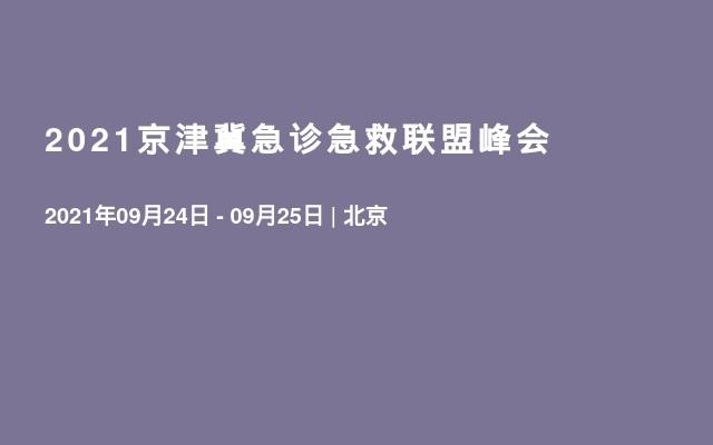 2021京津冀急诊急救联盟峰会