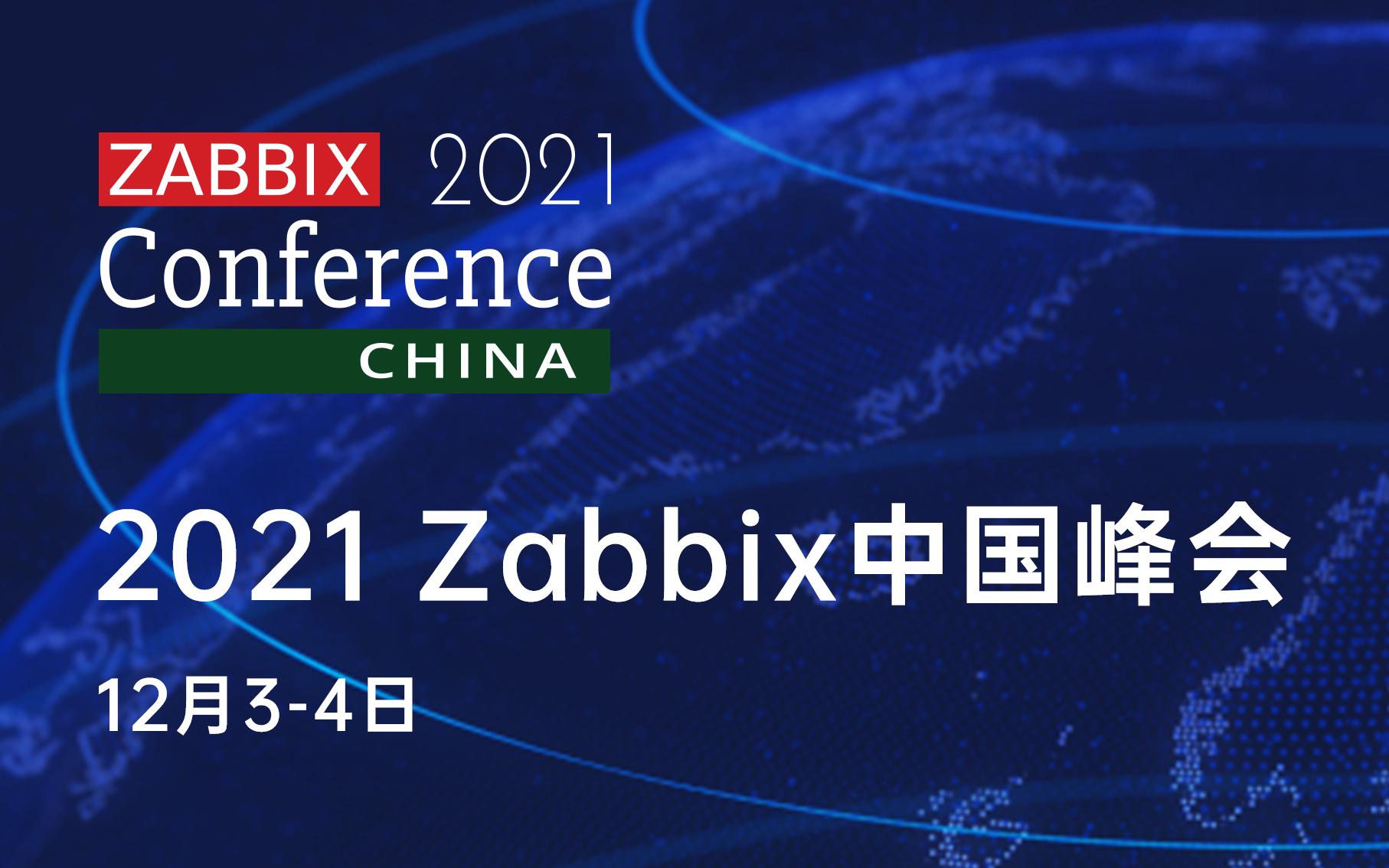 2021第六届Zabbix中国峰会