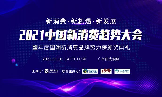 2021中国新消费趋势大会暨年度国潮新消费品牌势力榜颁奖典礼