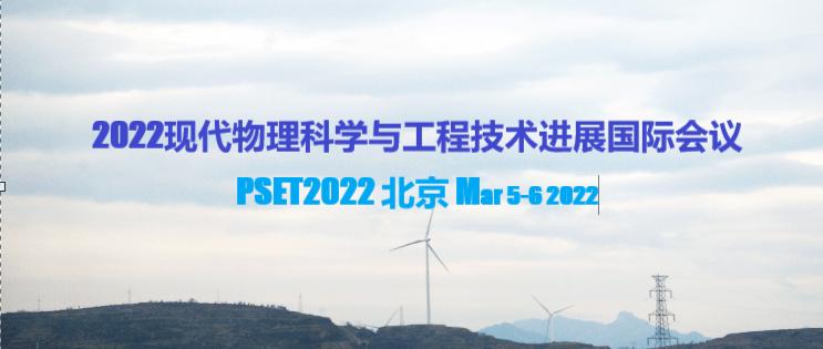 2022现代物理科学与工程技术进展国际会议PSET2022/北京
