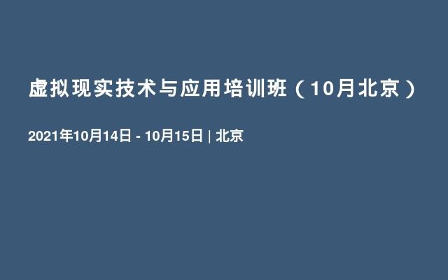 虚拟现实技术与应用培训班(10月北京)