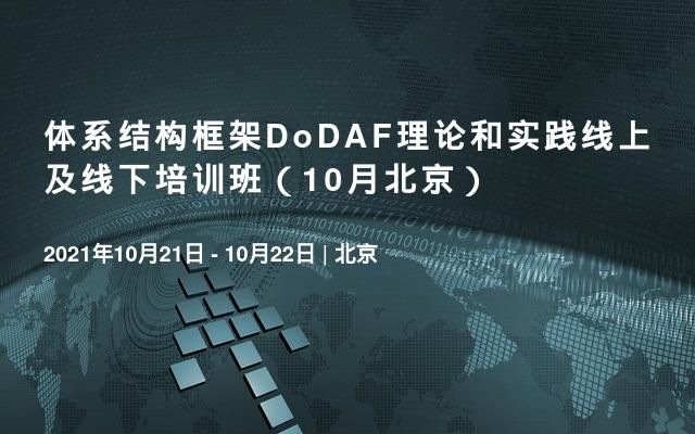 体系结构框架DoDAF理论和实践线上及线下培训班(10月北京)