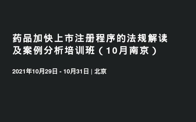 药品加快上市注册程序的法规解读及案例分析培训班(10月南京)