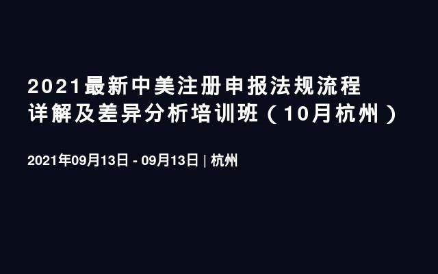 2021最新中美注册申报法规流程详解及差异分析培训班(10月杭州)