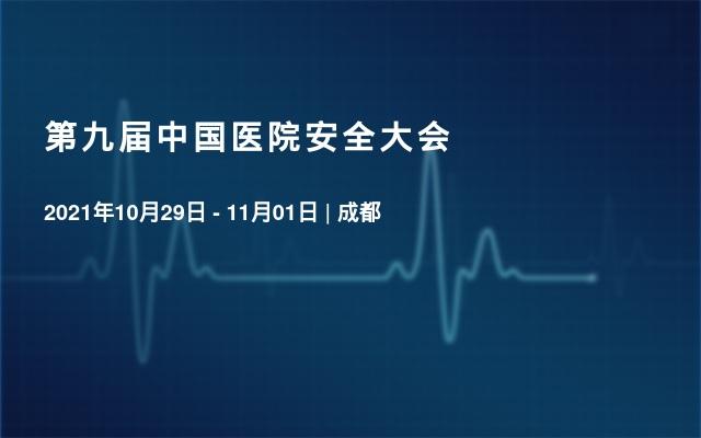 第九届中国医院安全大会