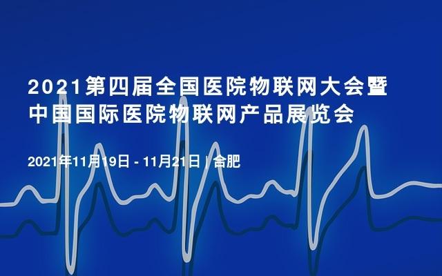 2021第四届全国医院物联网大会暨中国国际医院物联网产品展览会
