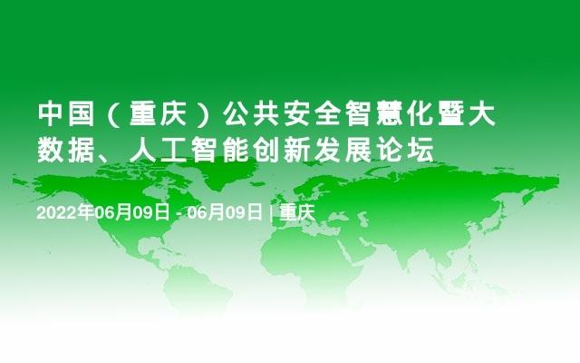 中国(重庆)公共安全智慧化暨大数据、人工智能创新发展论坛