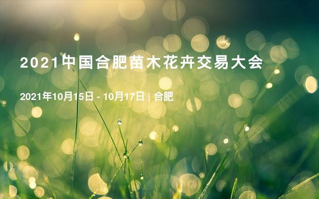 2021中国合肥苗木花卉交易大会