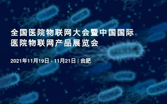 全国医院物联网大会暨中国国际医院物联网产品展览会