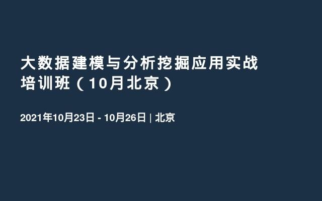 大数据建模与分析挖掘应用实战培训班(10月北京)