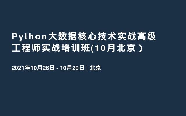 Python大数据核心技术实战高级工程师实战培训班(10月北京)