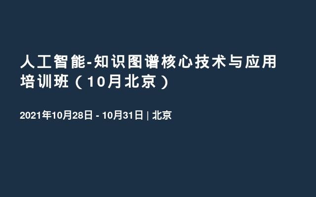 人工智能-知识图谱核心技术与应用培训班(10月北京)