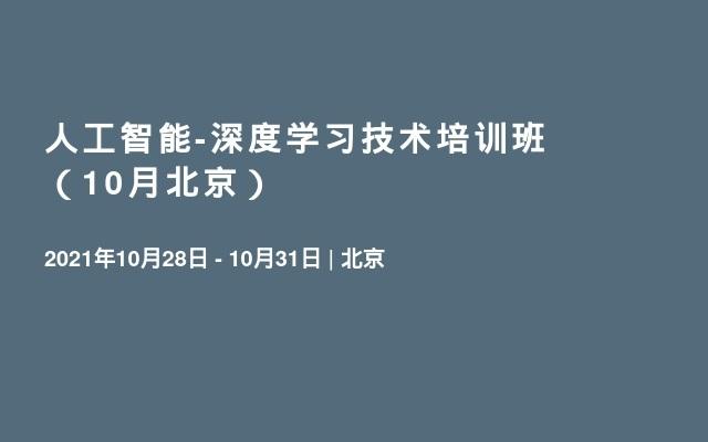 人工智能-深度学习技术培训班(10月北京)