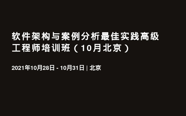 软件架构与案例分析最佳实践高级工程师培训班(10月北京)