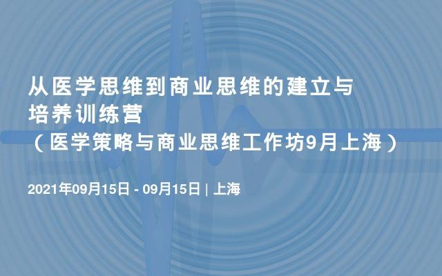 从医学思维到商业思维的建立与培养训练营(医学策略与商业思维工作坊9月上海)