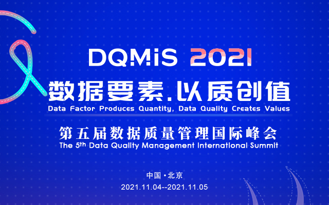 2021第五届数据质量管理国际峰会(DQMIS 2021)