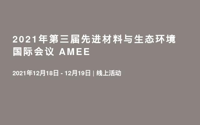 2021年第三届先进材料与生态环境国际会议 AMEE