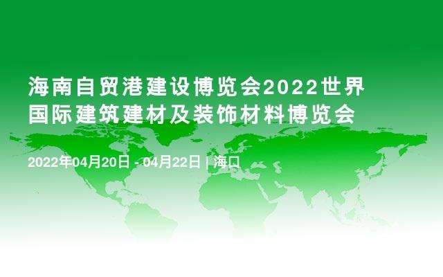 海南自貿港建設博覽會2022世界國際建筑建材及裝飾材料博覽會