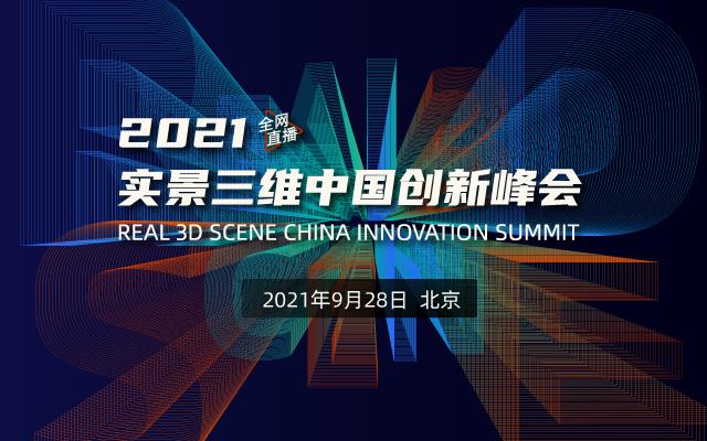 2021实景三维中国创新峰会