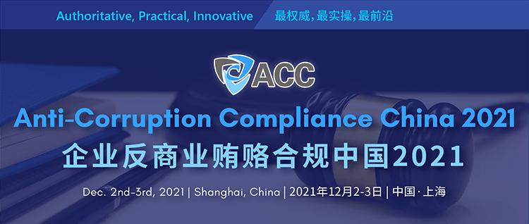 企业反商业贿赂合规中国2021