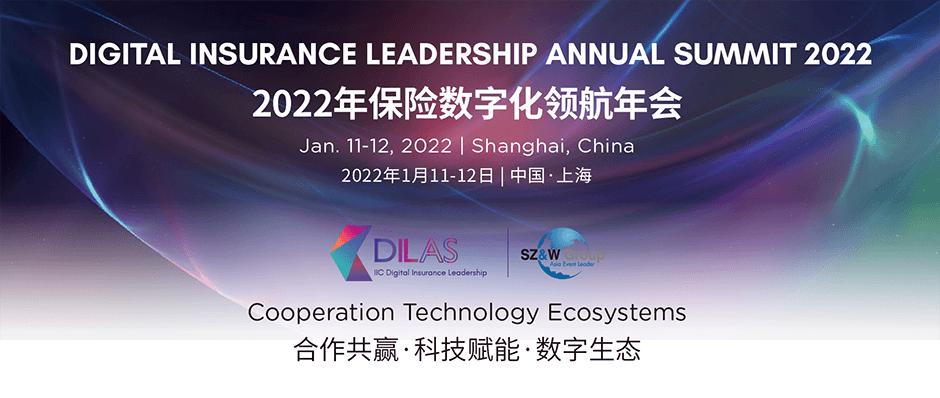 2022年保险数字化领航年会