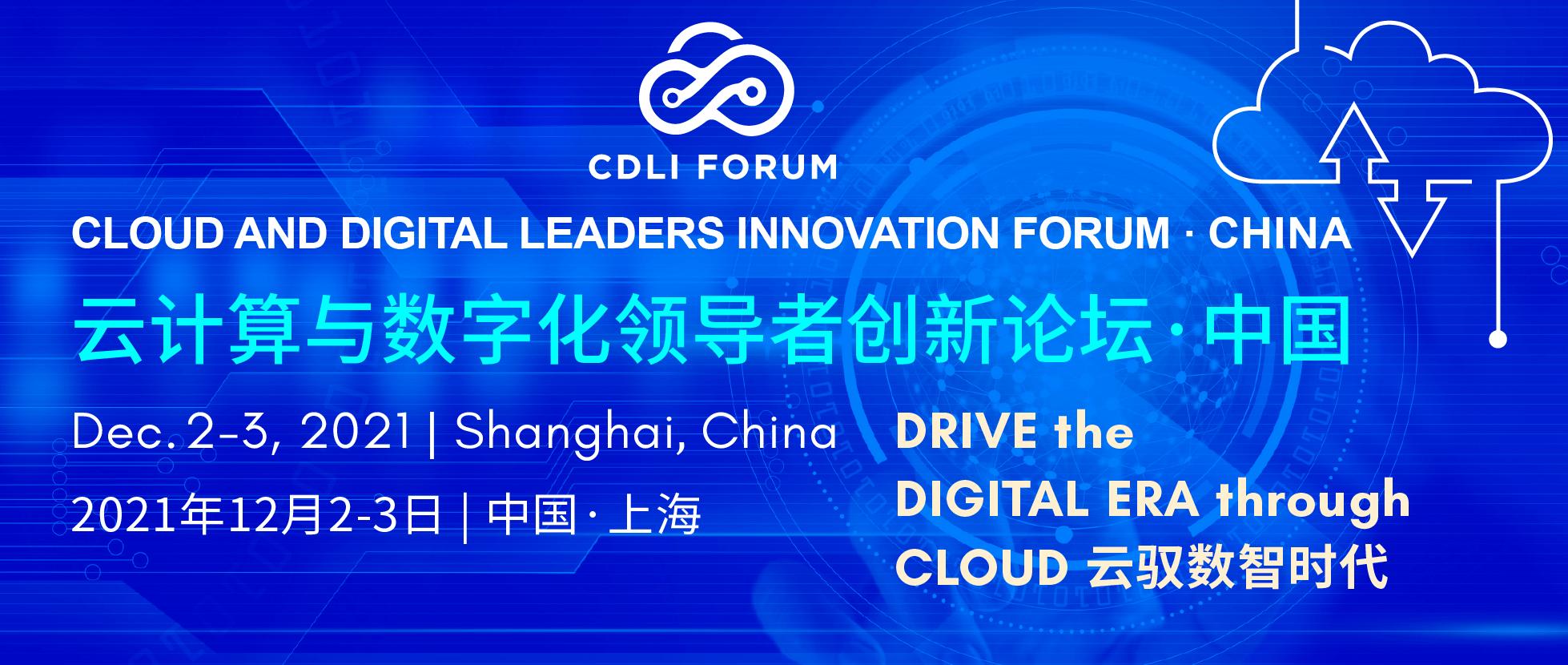 云计算与数字化领导者创新论坛·中国