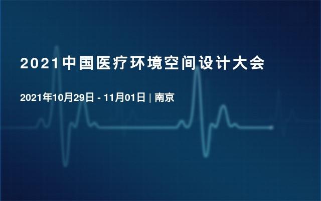 2021中國醫療環境空間設計大會