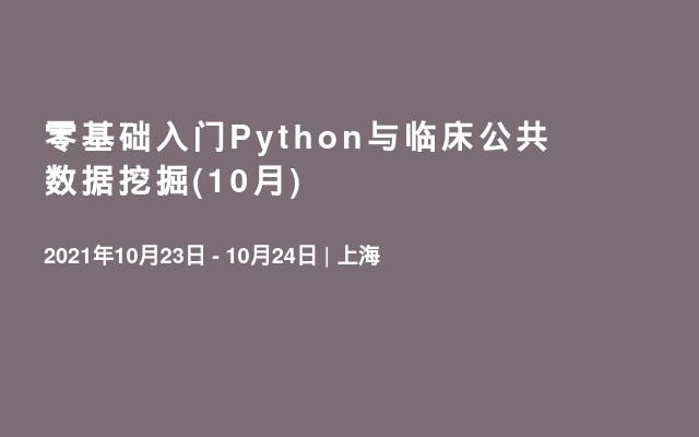 零基础入门Python与临床公共数据挖掘(10月)