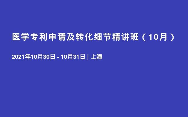 医学专利申请及转化细节精讲班(10月)