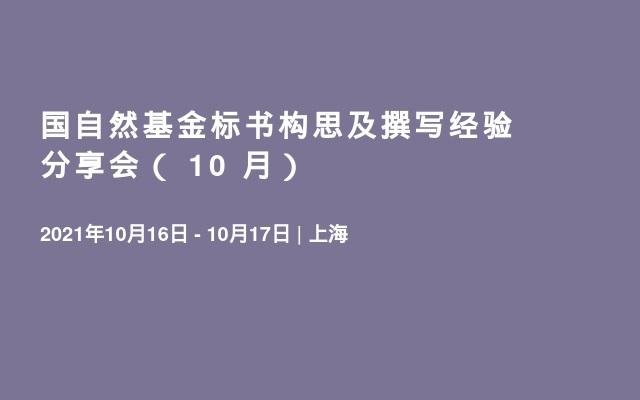 国自然基金标书构思及撰写经验分享会( 10 月)