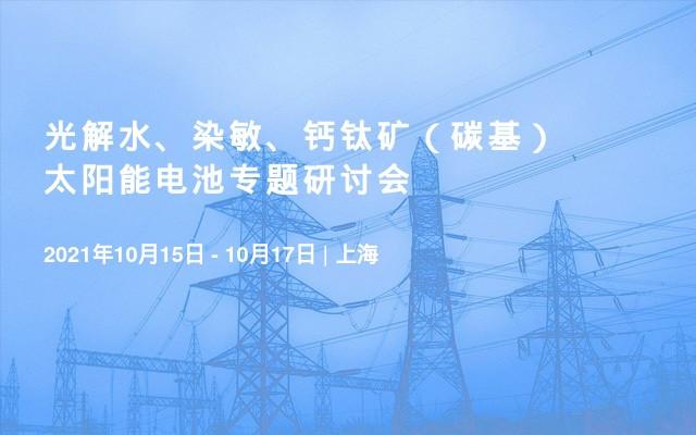 光解水、染敏、鈣鈦礦(碳基)太陽能電池專題研討會