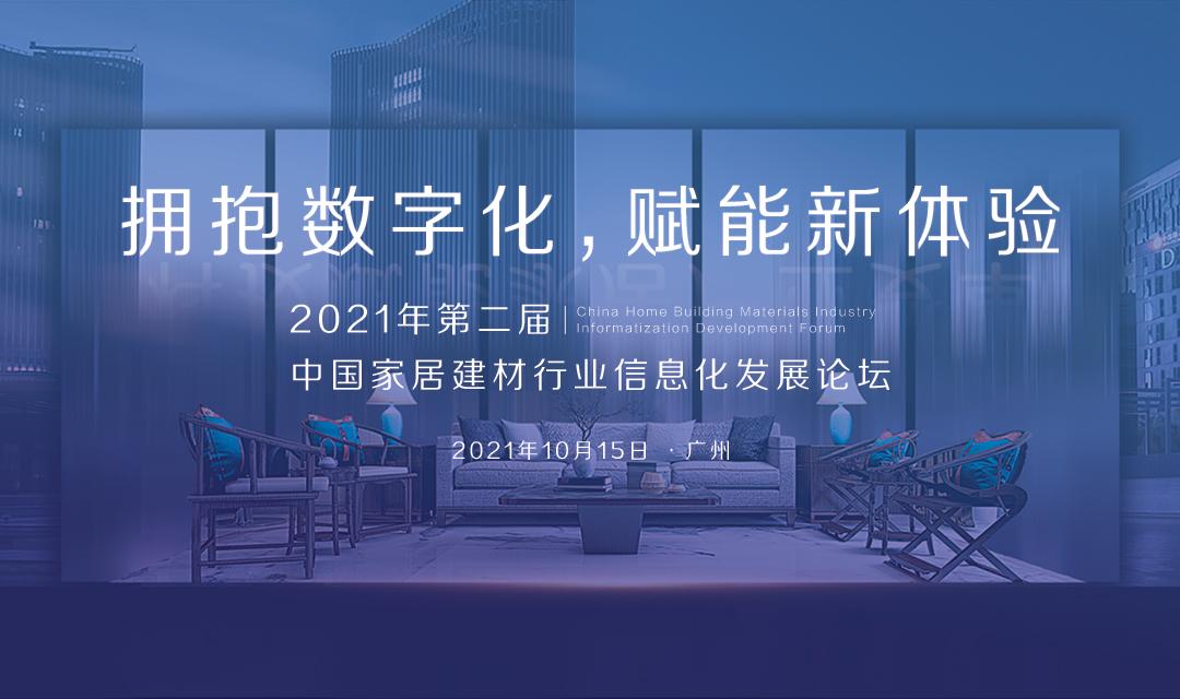 2021年第二屆中國家居建材行業信息化發展論壇