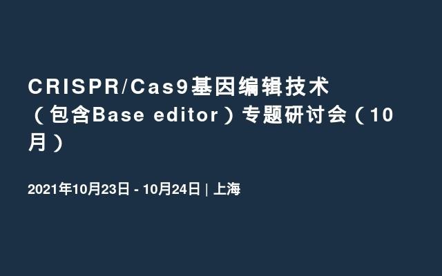 CRISPR/Cas9基因編輯技術(包含Base editor)專題研討會(10月)