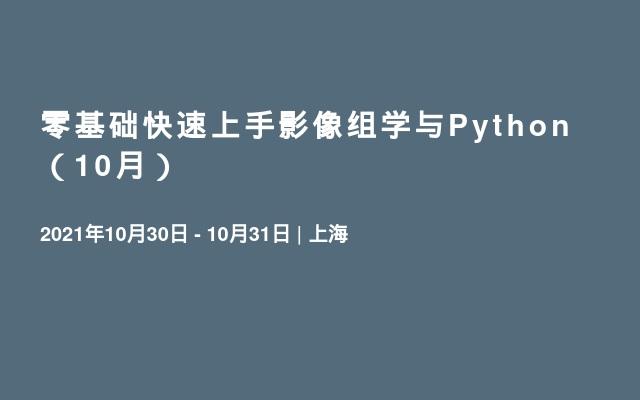 零基础快速上手影像组学与Python(10月)
