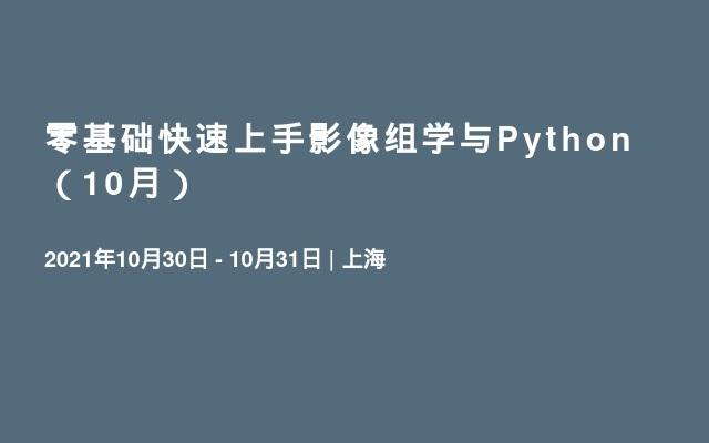 零基礎快速上手影像組學與Python(10月)