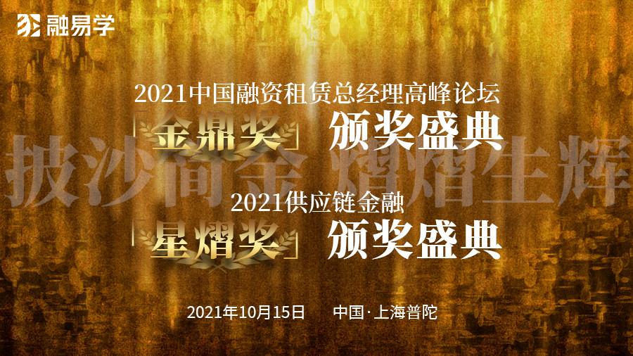 2021中国融资租赁总经理高峰论坛「金鼎奖」颁奖盛典暨2021供应链金融「星熠奖」颁奖盛典