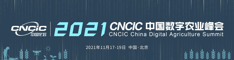 2021CNCIC中国数字农业峰会