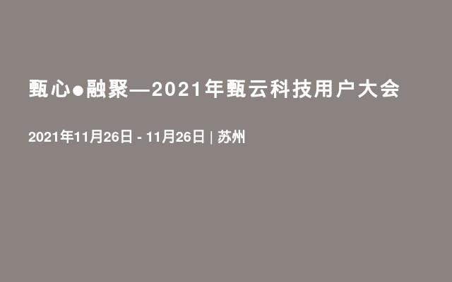 甄心●融聚—2021年甄云科技用户大会