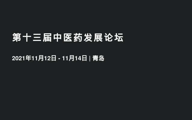 第十三届中医药发展论坛