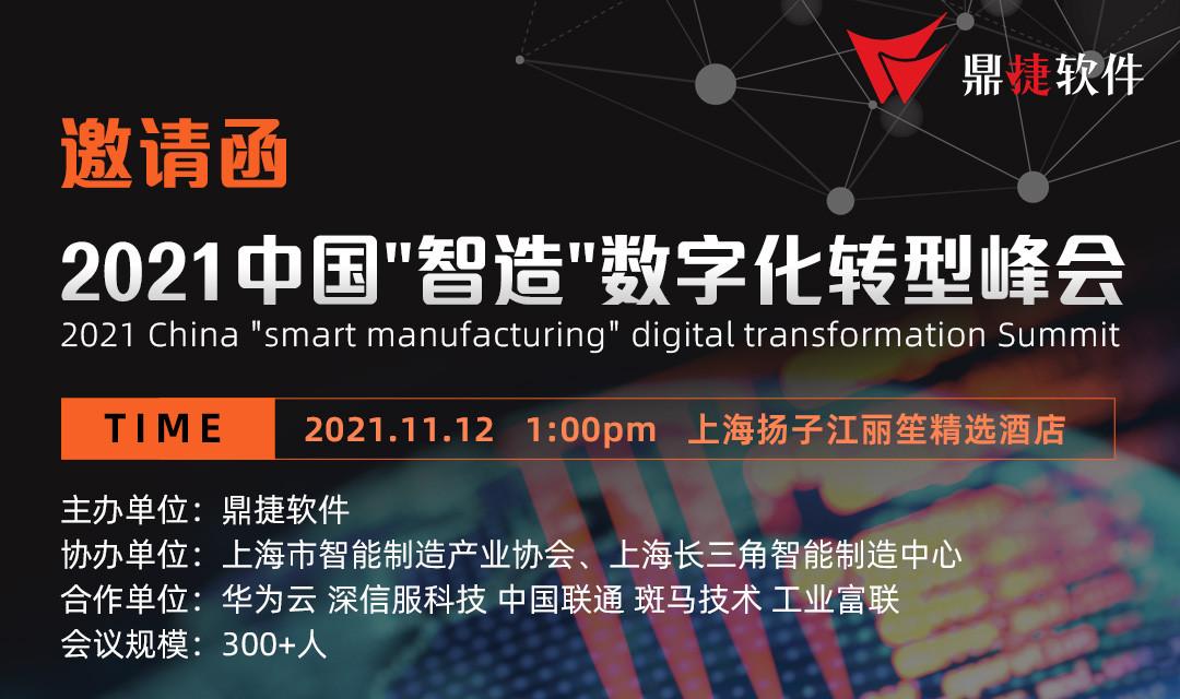 """2021中国""""智造""""数字化转型峰会"""