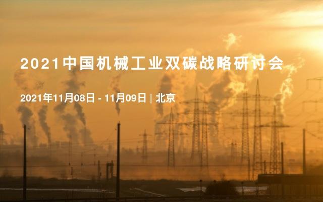 2021中国机械工业双碳战略研讨会