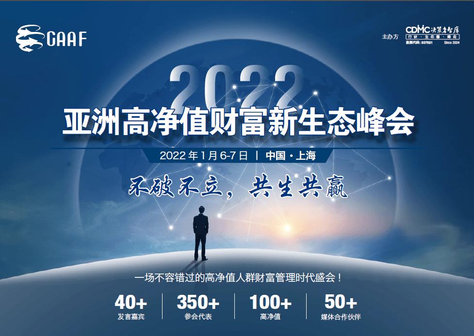亚洲高净值财富新生态峰会2022