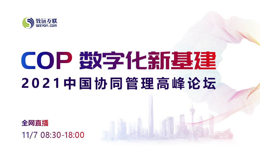 【COP 数字化新基建】2021中国协同管理高峰论坛