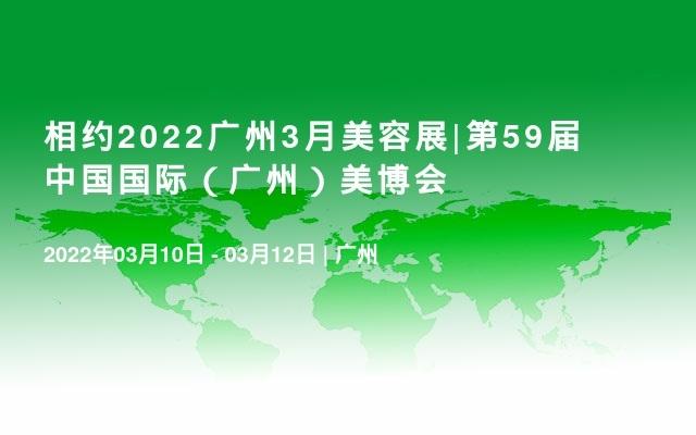 相约2022广州3月美容展 第59届中国国际(广州)美博会