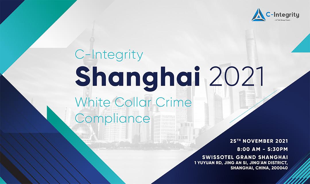 2021 中国(上海)白领犯罪合规年度峰会