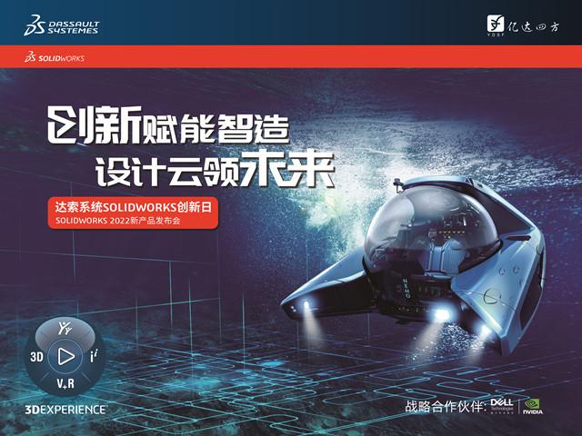 创新赋能制造,设计云领未来-SOLIDWORKS 2022新产品发布会-上海站